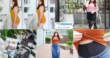 Marena瑪芮娜塑身衣 我的曲線幫手&穿搭秘密.肉肉女孩必備