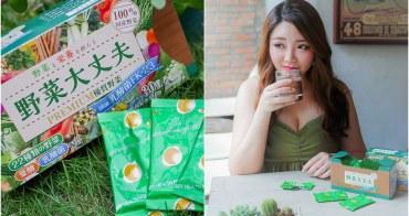 日本原裝進口 野菜大丈夫 嚴選22種野菜~肉食族/外食族必備