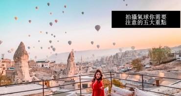 土耳其 | 熱氣球網美陽台照怎麼拍?拍熱氣球注意事項