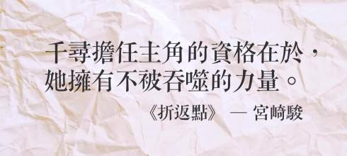 你看過很多人談《神隱少女》但你或許沒看過宮崎駿自己談這部代表作品 -《折返點》 - 每天為你推薦一篇好文章