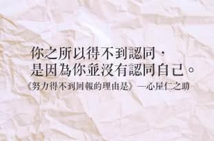 寫給「明明很努力,人生卻顛簸乖舛」的你《努力得不到回報的理由是》 – 每天為你推薦一篇好文章