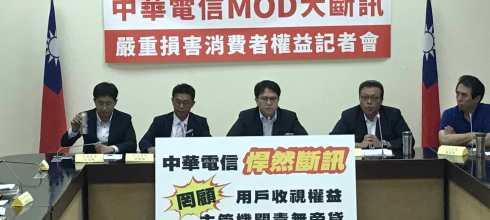 中華電信MOD頻道套餐無預警減半 變相漲價無視消費者權益