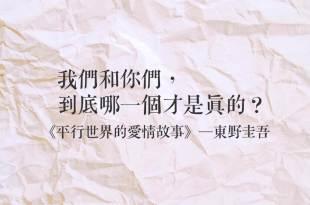 愛情能用邏輯來推理嗎?《平行世界的愛情故事》東野圭吾結合「推理」與「愛情」完美鉅作 – 每天為你推薦一篇好文章
