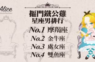 「誰是最摳門鐵公雞的星座男?」第三名簡直讓人氣到沒朋友 – 星座女王Alice