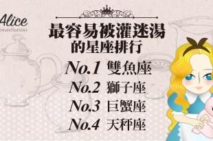 「最容易被灌迷湯的星座有哪些?」第二名要小心馬屁精 – 星座女王Alice