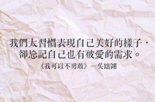 「人生好難,可不可以不勇敢?」脆弱不代表你是個弱者,只要你能夠誠實的面對傷痛! – 每天為你推薦一篇好文章