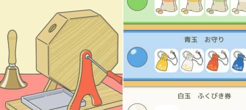 「《旅行青蛙》為什麼你抽獎總是抽到白球?」看完這篇文章,才知道原來抽球也有技巧 - 我們用電影寫日記