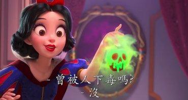 《無敵破壞王2》預告彩蛋信息量超大!眾公主們「自黑」最精彩!-動漫的故事
