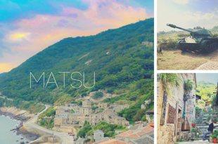 「馬祖北竿旅遊必去的 4 個超美網紅景點」芹壁根本是小希臘,在馬祖就能拍出地中海風的網美照!