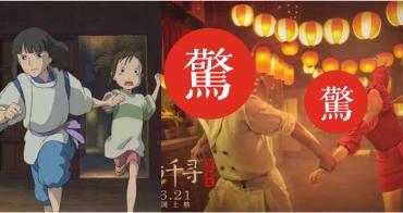 宮崎駿《神隱少女》中國真人版聲優海報曝光,網友傻眼:「童年被毀了?!」 - 我們用電影寫日記