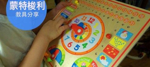 同大爺私物 英國Bigjigs Toys蒙特梭利教具:六合一日曆和數字套套樂