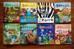 [中文書分享] 陪同大爺8個多月的康軒學習雜誌(學前版)