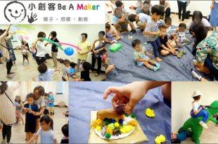 [小創客] 氣球泡泡的感統遊戲-侏羅紀的恐龍世界 9/24(台北)