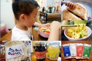 [第2團]我家冰箱的安心食材|讚岐烏龍麵、砂糖無添加果醬、鬆餅粉、北海道湯包