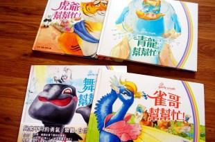 [快閃中文書團]我最愛的「幫幫忙聯盟」四部曲|少見東方傳奇故事題材的品格繪本