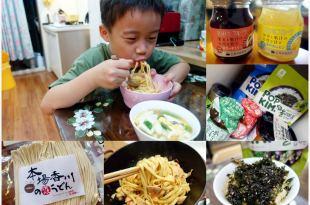 [第6團]我家安心食材|讚岐烏龍麵、生義大利麵、果醬鬆餅粉、北海道湯包、韓國好食及米餅