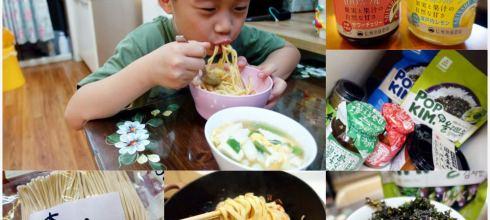 [第6團]我家安心食材 讚岐烏龍麵、生義大利麵、果醬鬆餅粉、北海道湯包、韓國好食及米餅