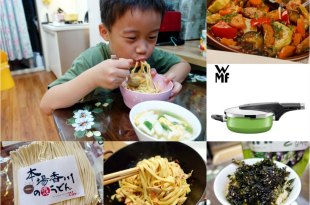 [第7團]新加WMF壓力鍋|讚岐烏龍麵、生義大利麵、鬆餅粉、北海道湯包、海苔酥及有機米餅
