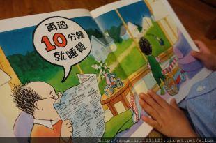 [中文書報] 大人小孩笑成一團的●再過10分鐘就睡覺●睡前故事好建議