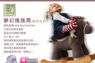 [育兒日記]baby界mini cooper-來自英國的夢幻搖搖馬