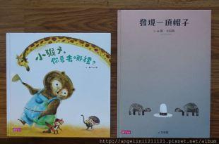 [親子共讀中文書單]●小猴子你要去那裡● 還有「發現一頂帽子」