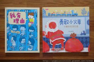 【同大爺書報】最近共讀的中文書單●勇敢小火車●還有「我有理由」