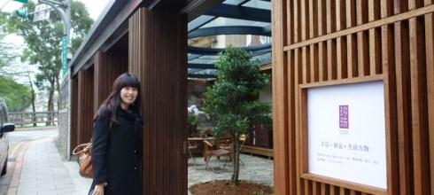 在台北的京都限定--碧湖畔的珍珠-茶屋.鮮食.生活古物