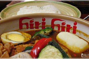 北海道札幌美食第一名♫道地美食Hiri_hiri湯咖哩+俗俗豪華旅館在這裡