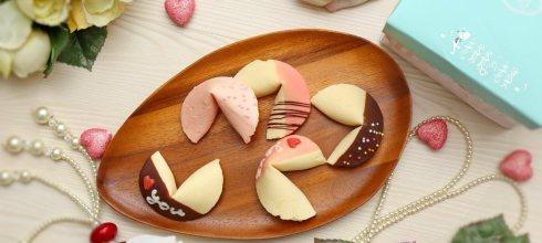 你也可以變身戀愛達人,白色情人節成功好物_T&J 客製化甜點_戀の物語_幸運籤餅