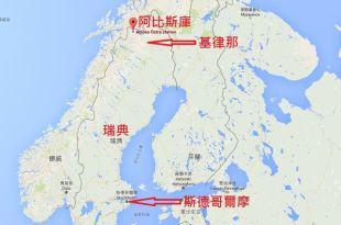 瑞典看極光自由行懶人包_NT$38000馬上圓夢!一生一定要去看一次