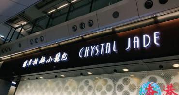 【2017年香港】香港國際機場最入味的炸醬拉麵與小籠包 || 翡翠拉麵小籠包