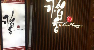 【2017年香港】尖沙咀在地港式飲茶    稻香集團