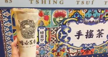 清水茶香 清水25年老字號茶飲店進駐台中一中街,復古花磚手搖飲讓人為之瘋狂!春節慶,買飲品送紅包袋~