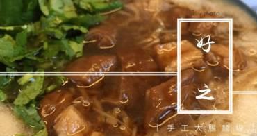 【台中南區】隱藏在中興大學附近走懷舊古早風格的大腸麵線 || 好之 手工大腸麵線