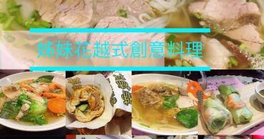 姊妹花越南創意料理 || 台中料多味美且百元上下,高c/p值的越南道地風味料理