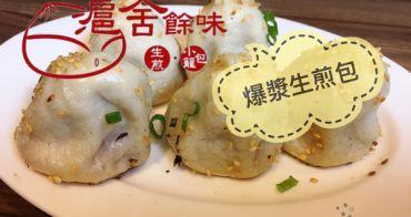 【台中南屯區】爆漿噴汁的上海生煎包    滬舍餘味餐館