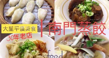 【台中大里】海鮮食材堆成塔的什錦麵,麵食的美味不輸蒸餃 || 南門蒸餃