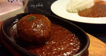 【台中西區】台中必吃平價C/P爆表,主餐必多汁肉質鮮嫩且無敵厚實的4cm咖喱漢堡肉 || 異鄉人