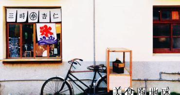 【台中西區】審計新村內,現做現磨的濃醇香杏仁茶 || 三時福利社