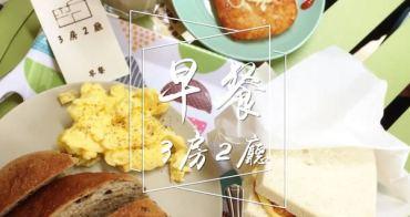 3房2廳 早餐 ||台中勤美早餐,隱藏在巷弄中的軟中帶Q球麵包配上濃郁的綠咖哩,蹦出新滋味