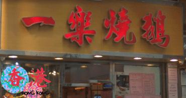 【2017年香港】中環平價的燒鵝店,還有廚師是鏞記出來的唷 || 一樂燒鵝