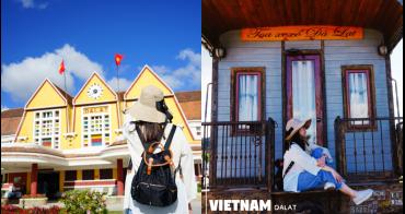 大叻火車站Dalat Railway Station || 越南百年火車站,讓你如癡如醉的沈浸在其中!