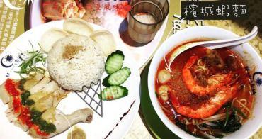【台中西區】席捲台中的正宗馬來西亞料理,絕無僅有的滋味 || Mamak檔 星馬料理