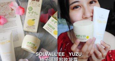 【保養】日本樂天銷售NO.1!!!!!日本SolVall'ee的Yuzu柚子溫感卸妝凝膠(洗卸兩用)+柚子ALL IN ONE凝露,讓冬季臉部肌膚還是水嫩Q彈