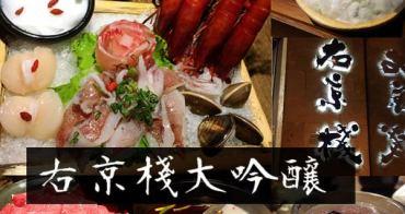 【高雄前金區】香濃酒粕入鍋,用中藥慢熬的麻辣湯頭 || 右京棧大吟釀の鍋