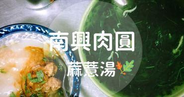 【台中南區】彈牙晶透外皮肉質扎實的肉圓,還有台中特產的蔴薏湯 || 南興肉圓