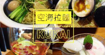 【台中西屯區】薄鹽清爽vs濃厚風味湯頭的純正日本道地拉麵 || 空海拉麵 KUKAI
