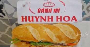 Bánh Mì Hùynh Hoa || 胡志明最火紅的越式法國麵包,吃了會上癮!