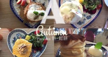 【台南中西區】擄獲少女情懷的下午茶的日式厚鬆餅 || Autumn舒芙蕾熱·鬆餅