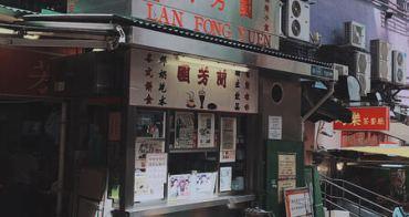 【2017年香港】中環40年老店最香濃最好喝的絲襪奶茶&尖沙咀用餐分享 || 蘭芳園